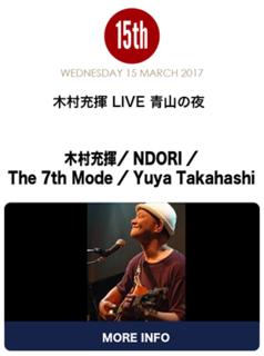 2017-03-15木村充揮 LIVE 青山の夜.png
